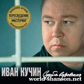 Иван Кучин - Судьба воровская (2015)