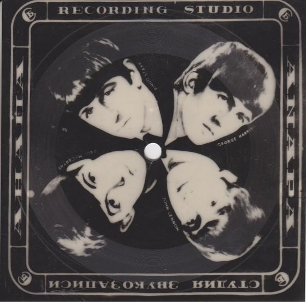 Beatles - Tрибьют