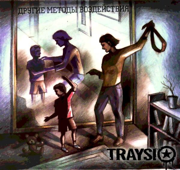 TraySi [2016] Другие методы воздействия [EP] 2016