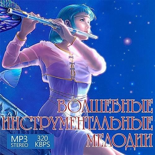 VA - Волшебные Инструментальные Мелодии (2015)